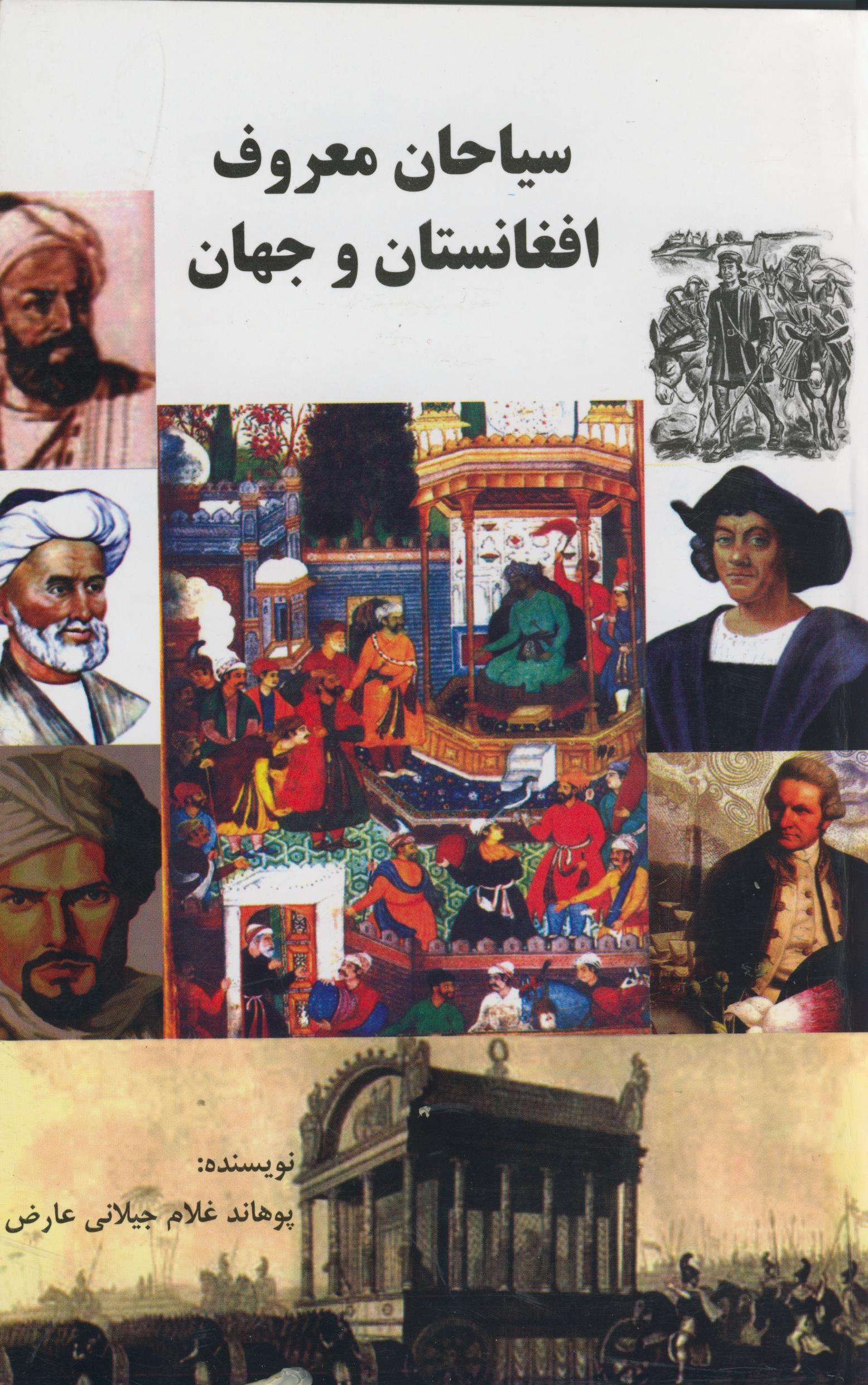 famous travelers of afg cover