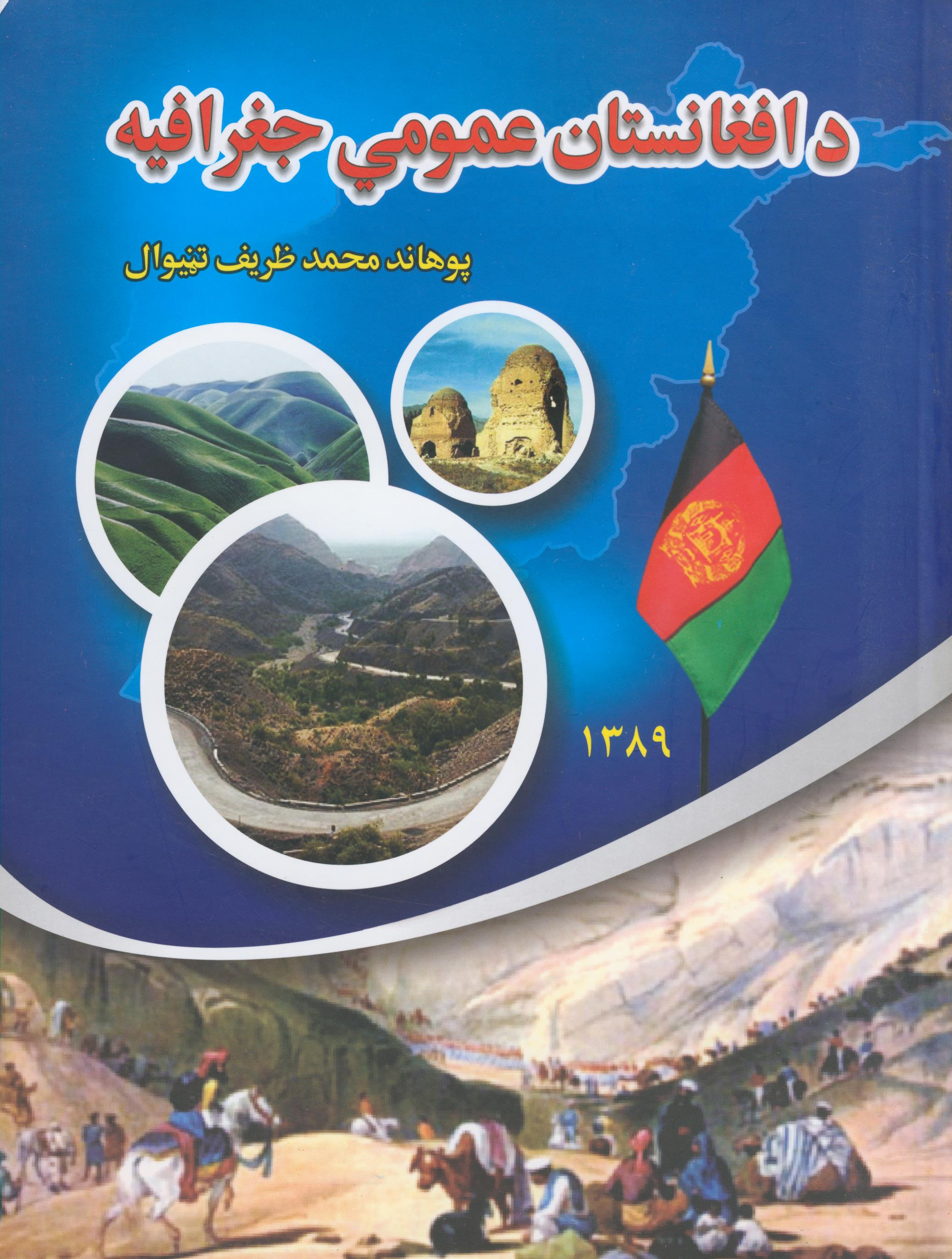 general geography of afg cover
