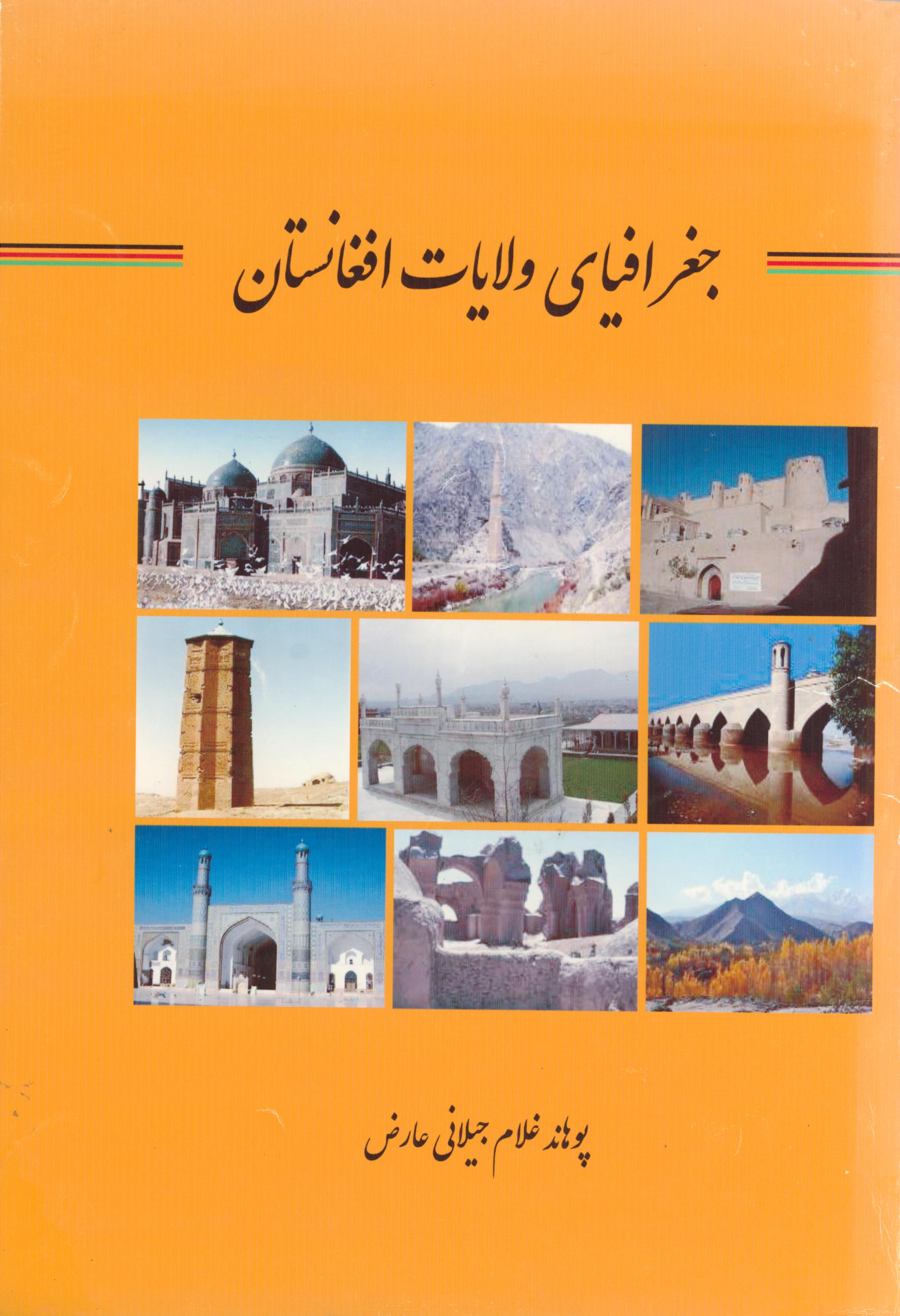 geography of afg provinces cover