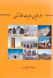 geography of afg provinces cover thumbnail