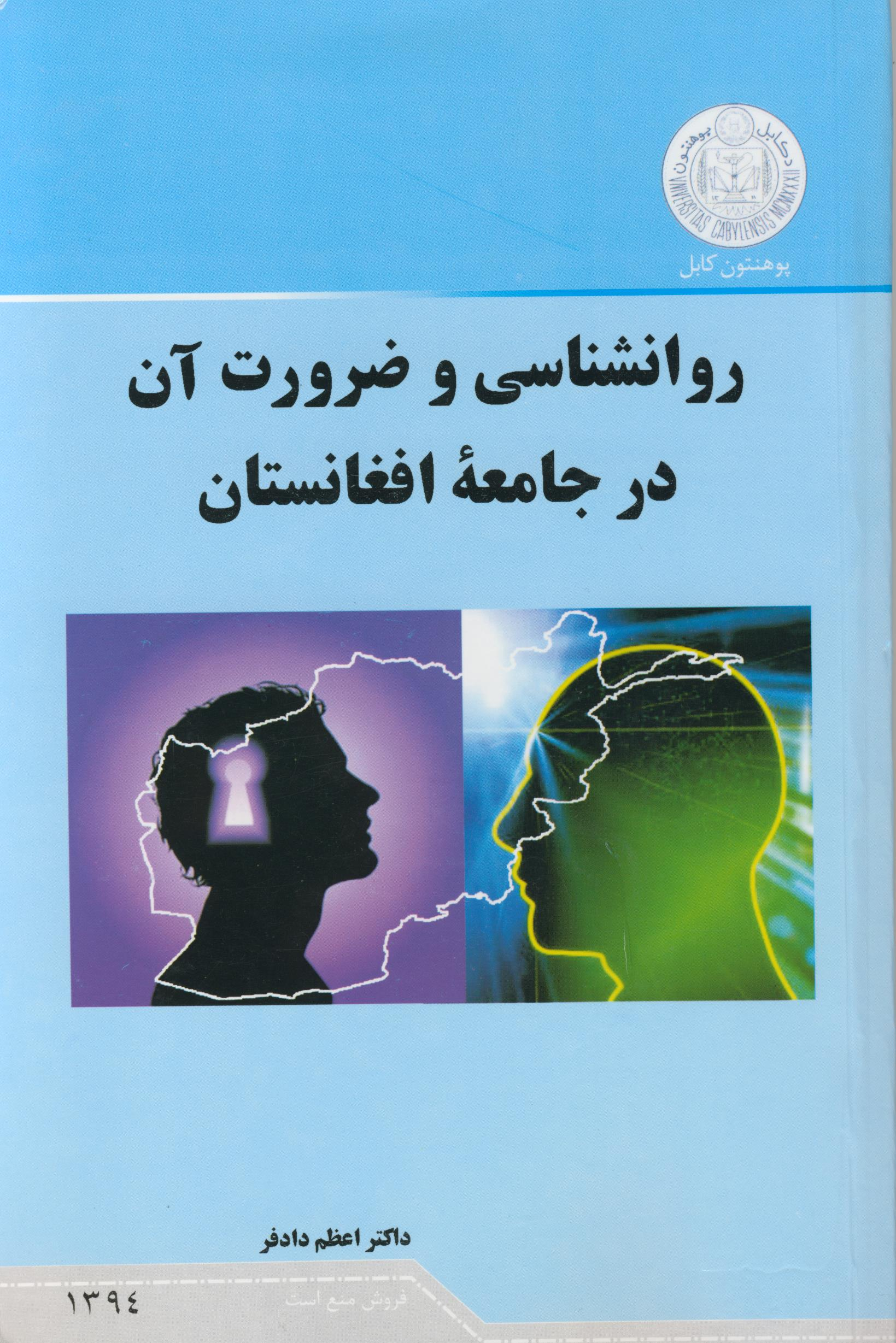 psychology its need in afg society cover