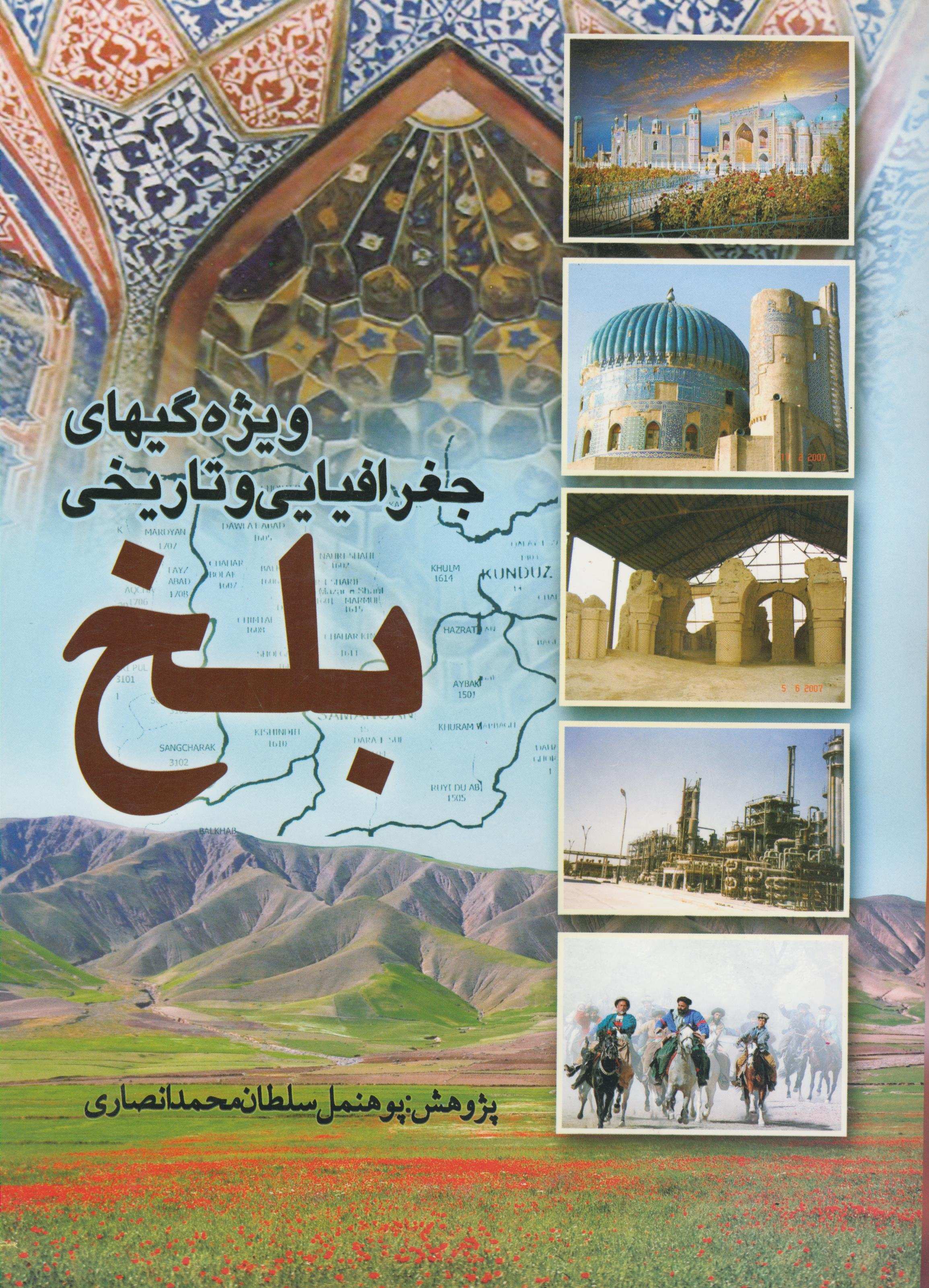 the geographical and historical characteristics of balkh cover