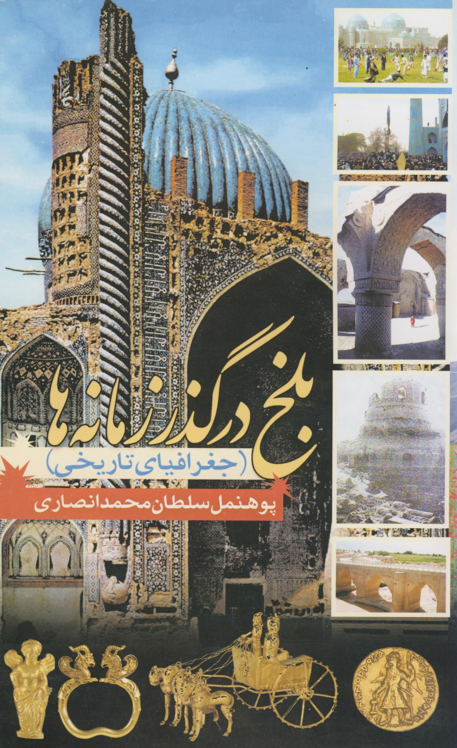 through the history of balkh cover